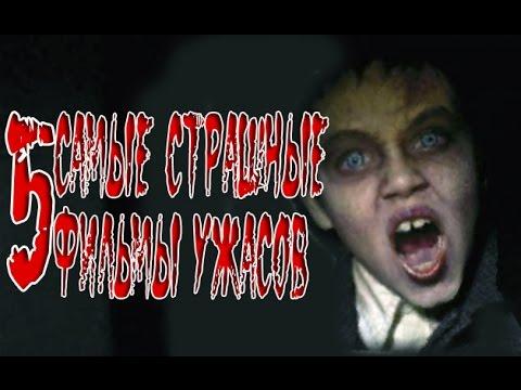 5 самые страшные фильмы ужасов