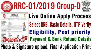 How to apply RRC Level 1 Group D 2019 in Telugu RRC Online Application Form Fill up Process Steps