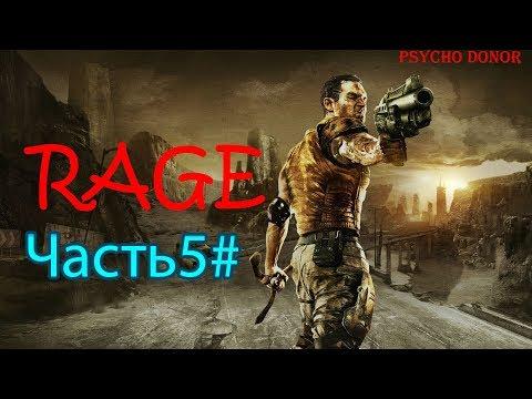 Стрим-RAGE. Прохождение игры Rage.