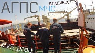 Владивосток. АГПС.