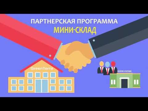 Мини-Склад самая лучшая партнерская программа от Компании GreenTerra!