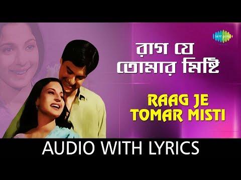 Raag Je Tomar Misti With Lyrics  | Hemanta Mukherjee | Sandhya Mukherjee | HD Songs