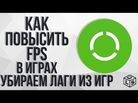 Москва, поднимет фпс во всех играх стену, должны будете