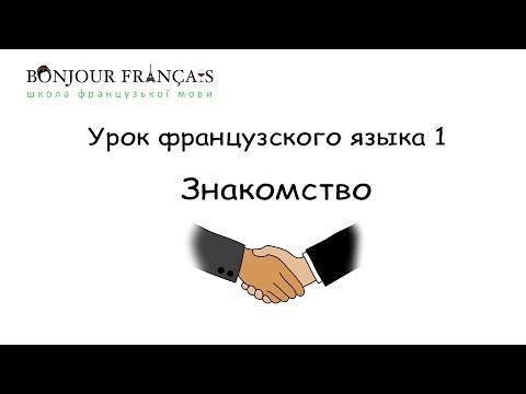 знакомства французами