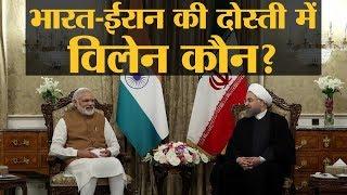 भारत के खिलाफ बोलने वाला ईरान क्यों है हमारा अच्छा दोस्त l Narendra Modi | India Iran | Nuclear Deal