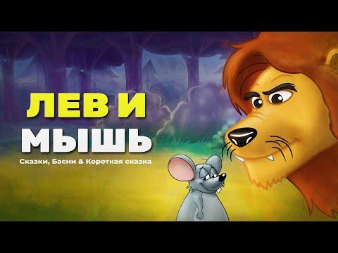 Лев и мышь | сказки для детей и мультик