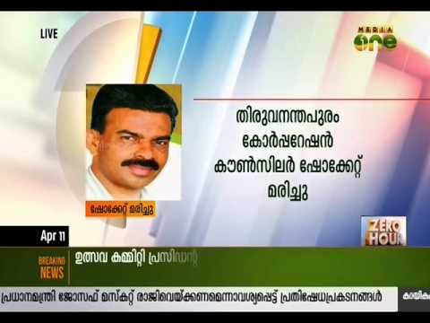 Thiruvananthapuram Corporation Councillor dies after electric shock