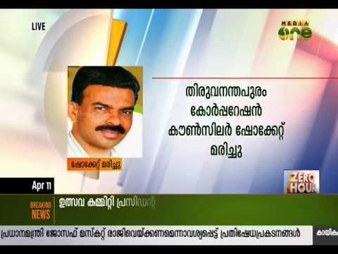 Thiruvananthapuram Corporation Councillor dies after electric shock