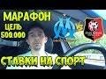 МАРАФОН / ЦЕЛЬ 500.000 / МАРСЕЛЬ - РЕНН / СТАВКИ НА СПОРТ