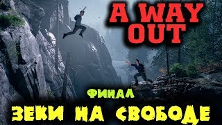 Финал Винсента и Лео - Конец игры A Way Out