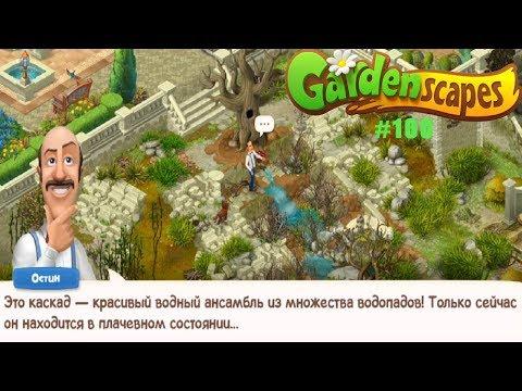 Gardenscapes Садовник ОСТИН #100 (уровни 809-815) Осмотр Нового участка и Планирование ремонта