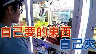 【Kman】自己要的東西自己夾! 台湾 UFOキャッチャー taiwan UFO catcher claw machine#329