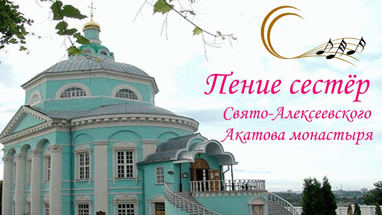 ♪ Благодатное духовное пение сестёр Свято-Алексеевского Акатова монастыря