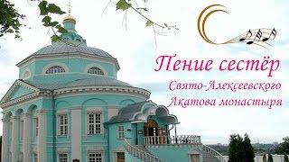 ♪Благодатное духовное песнопение монахинь Свято-Алексеевского Акатова монастыря - слушать(, 2015-01-23T22:36:29.000Z)