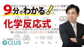 中学2年理科1分野 化学反応式を学習します。 印刷・応用問題の解答→http...