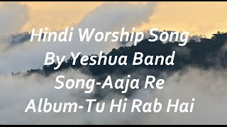 Aaja Re (Lyrics)(Tu Hi Rab Hai) Song By Yeshua Band