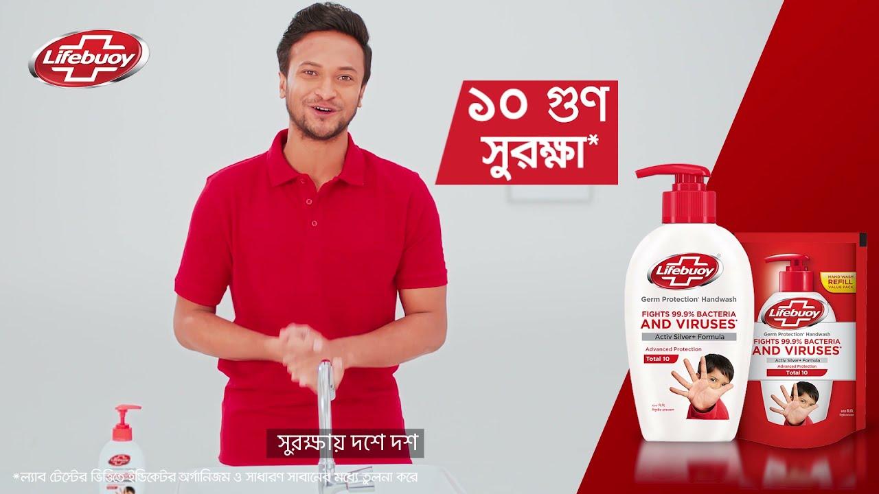 Lifebuoy Liquid Handwash   সুরক্ষায় ১০/১০   Shakib Al Hasan   Lifebuoy Bangladesh