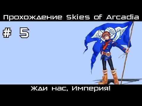 аркадии игра