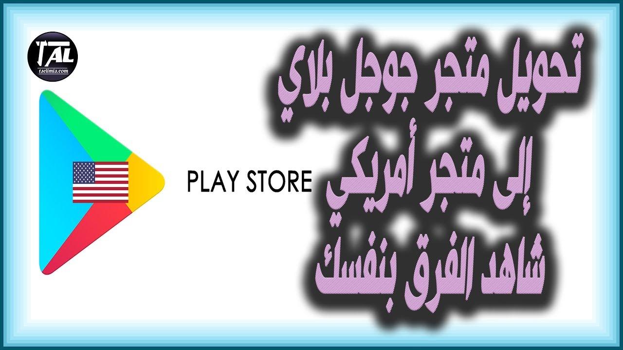 43db70053 طريقة تحويل المتجر بلاي من عربي الى امريكي بطريقة سهله وبدون روت 100% مضمونه