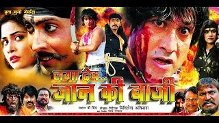Laga Deb Jaan Ki Bazi Trailer Promo    लगा देब जान के बाजी ट्रेलर प्रोमो