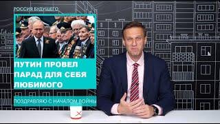 Навальный про прошедший парад Победы 24 июня - для одного человека. Навального показали на России-1.