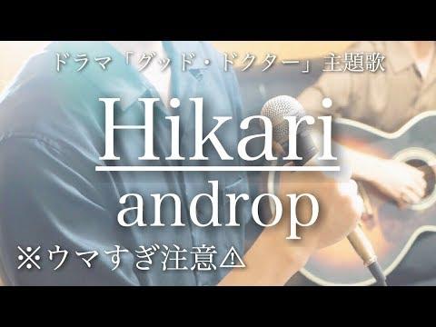【ウマすぎ注意⚠︎ 】Hikari/androp ドラマ「グッド・ドクター」主題歌 鳥と馬が歌うシリーズ