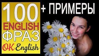 #1 100 РАЗГОВОРНЫХ ФРАЗ НА АНГЛИЙСКОМ ЯЗЫКЕ | OK English