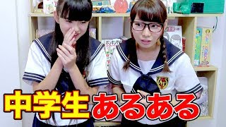【あるある】現役女子中学生とリアル中学生あるあるやってみた!【1D&ゆーぽん × ボンボンTV】 thumbnail