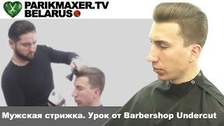 Мужская стрижка. Урок от Barbershop Undercut. ПАРИКМАХЕР ТВ БЕЛАРУСЬ