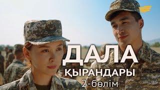 «Дала қырандары» телехикаясы. 2-бөлім / «Дала кырандары». 2-серия