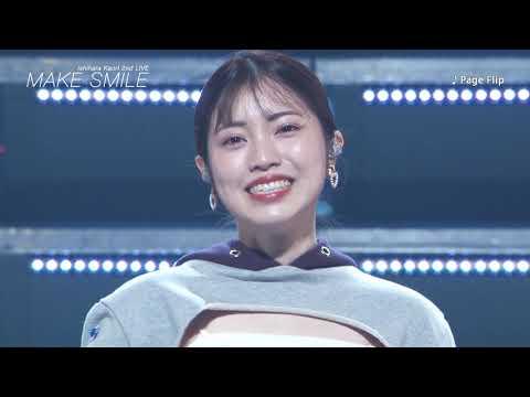 石原夏織 2nd LIVE「MAKE SMILE」Blu-ray&DVD DIGEST