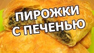 Пирожки с печенью. Нереально вкусно!(МОЙ САЙТ: http://ot-ivana.ru/ ☆ Рецепты тортов: https://www.youtube.com/watch?v=6MEp6fDdiX8&list=PLg35qLDEPeBRIFZjwVg2MQ0AD-8cPasvU ..., 2015-11-04T14:26:54.000Z)