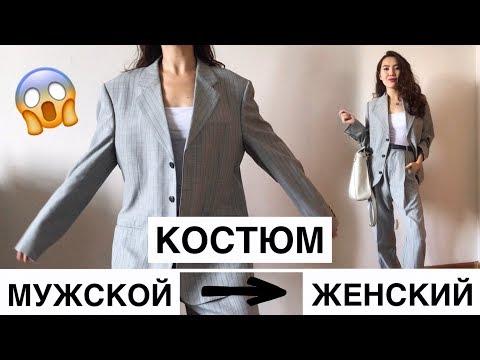 ПЕРЕДЕЛКА МУЖСКОГО КОСТЮМА В ЖЕНСКИЙ \\ DIY