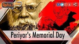 Nerpada Pesu 24-12-2016 – Puthiya Thalaimurai tv Show – Periyar's Memorial Day