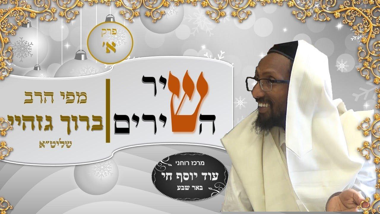 הרב ברוך גזהיי - שיר השירים -פרק א' - Rabbi baruch gazahay