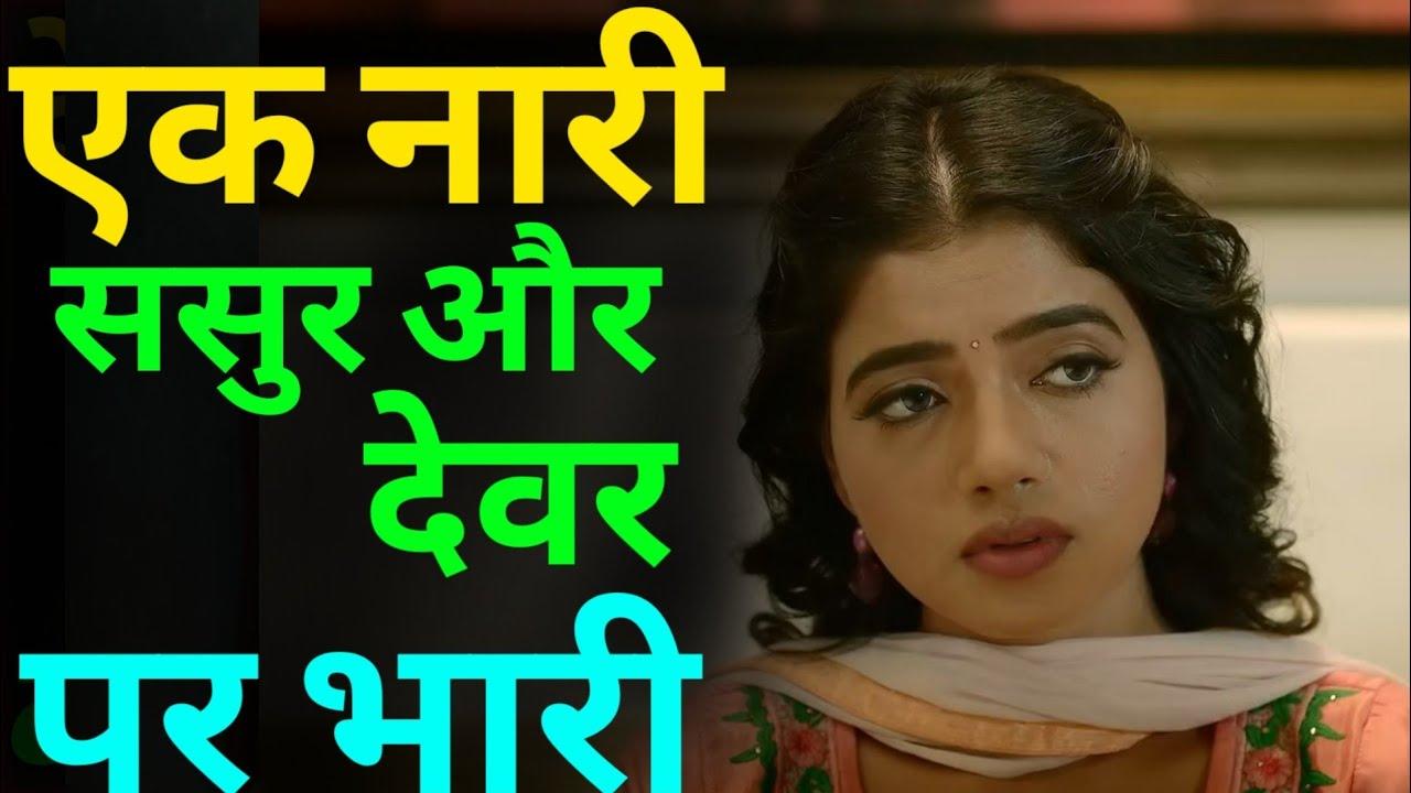 Download Suno Devar Ji Kooku Complete Episode Hindi Reveiw | Kooku Hot Hindi Websereis | Filmy Holic