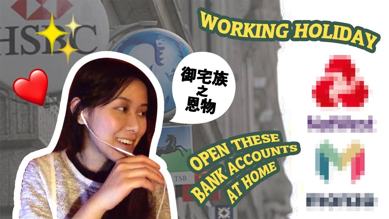 香港人· 英國工作假期懶人包: 做御宅族都可以申請的兩間英國銀行戶口 - YouTube