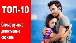 Самые лучшие ДЕТЕКТИВНЫЕ турецкие сериалы. ТОП-10