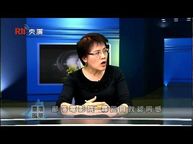 【央廣】專訪舞賽‧古拉斯:到部落電影院 看部落紀錄片(2011.12.1)