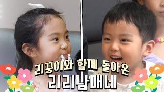 슈퍼맨이 돌아왔다 365회 티저 - 리리남매네 | KBS 20210114 ㅣ KBS방송