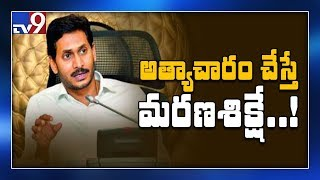 CM YS Jagan govt to introduce historical bill for women safety