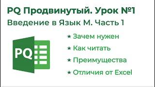Обучение Excel Power Query на 1-2-3 Модуль 3. Язык формул 1.  Введение 1