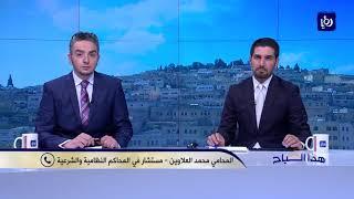 المحامي محمد العلاوين - توضيحات قانونية حول زواج القاصرات في القانون الأردني