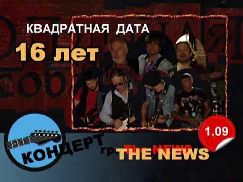 16 лет группы The NEWS CONCERT 01 09 2019
