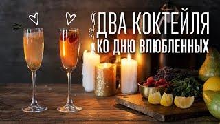 Два самых романтичных коктейля к 14 февраля [Cheers! | Напитки]