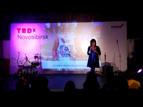 TEDxNovosibirsk - Marina Kharitonova - Ideas as Social Viruses