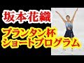坂本花織 SP結果 北京五輪へ休まず第1歩・・