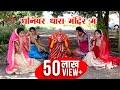 dhaniyar thara mandir| Nimadi Gangour Geet | Mhari Gangour@megha parsai