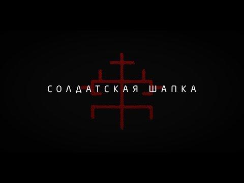 СОЛДАТСКАЯ ШАПКА - Тизер-трейлер