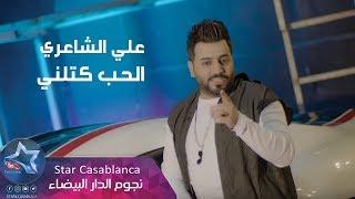 علي الشاعري - الحب كتلني (حصرياً) | 2019 | (Ali Al Shaeri - Alhub Katalni (Exclusive